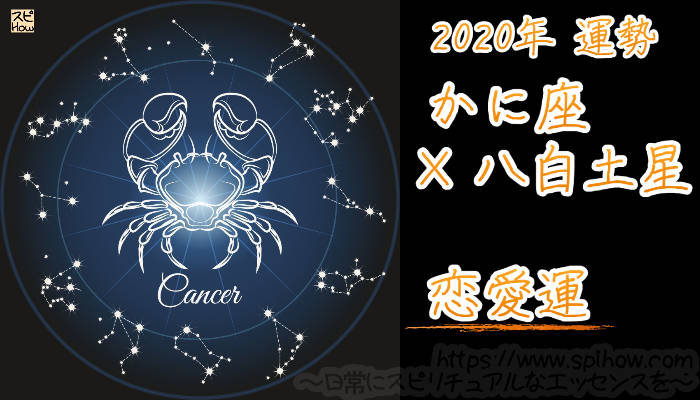 【恋愛運】かに座×八白土星【2020年】のアイキャッチ画像