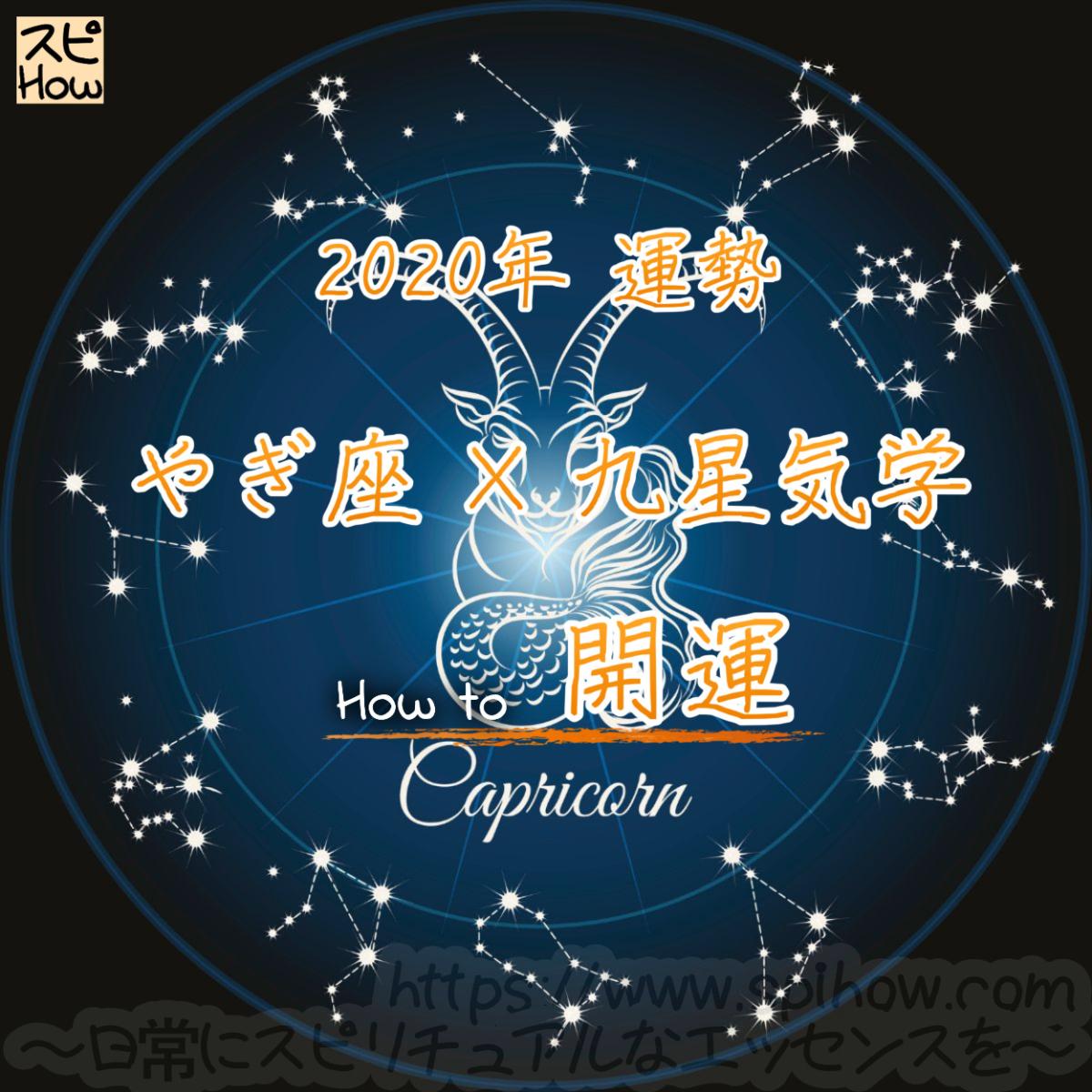 【やぎ座×九星気学】2020年の運勢を星占いと九星気学で知る方法のアイキャッチ画像