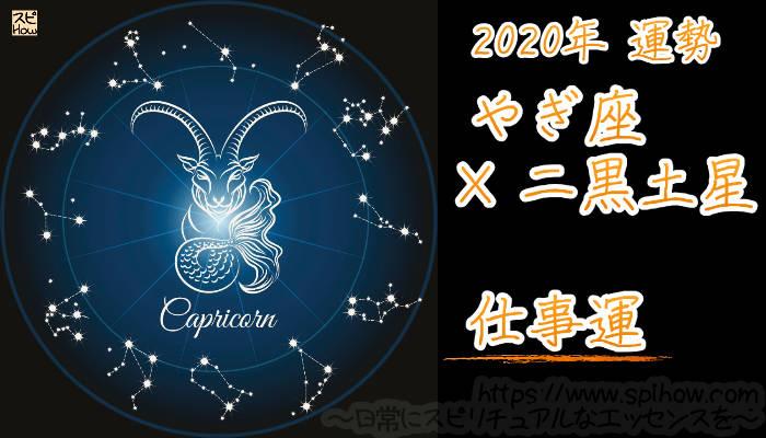 【仕事運】やぎ座×二黒土星【2020年】のアイキャッチ画像