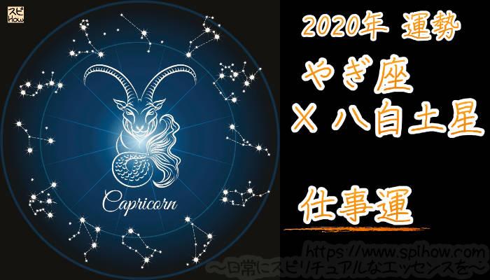 【仕事運】やぎ座×八白土星【2020年】のアイキャッチ画像