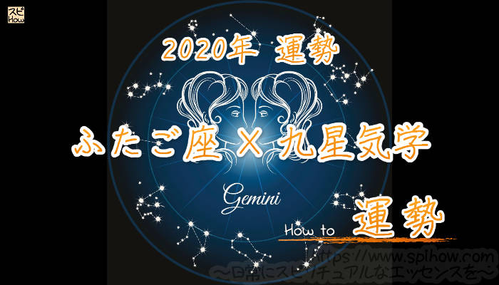 【ふたご座×九星気学】2020年の運勢を星占いと九星気学で知る方法のアイキャッチ画像