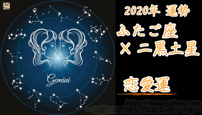 【恋愛運】ふたご座×二黒土星【2020年】のアイキャッチ画像