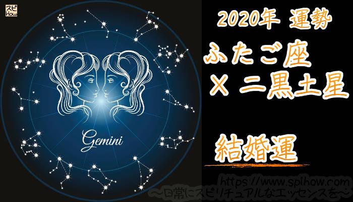 【結婚運】ふたご座×二黒土星【2020年】のアイキャッチ画像