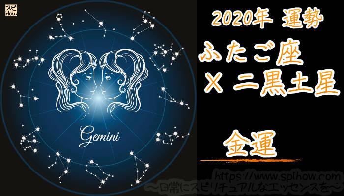 【金運】ふたご座×二黒土星【2020年】のアイキャッチ画像