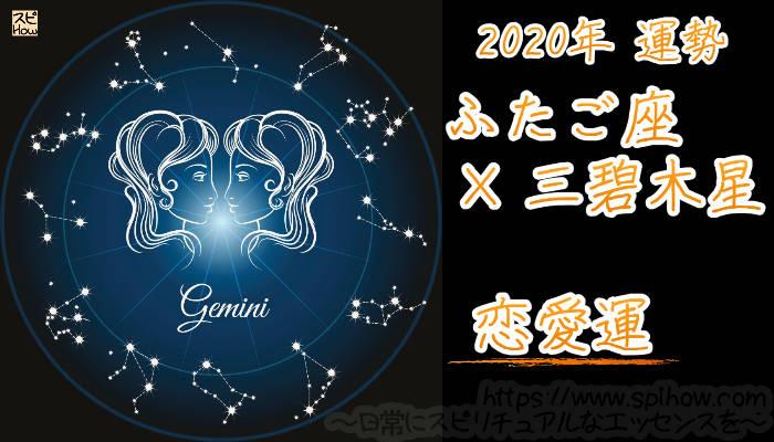 【恋愛運】ふたご座×三碧木星【2020年】のアイキャッチ画像