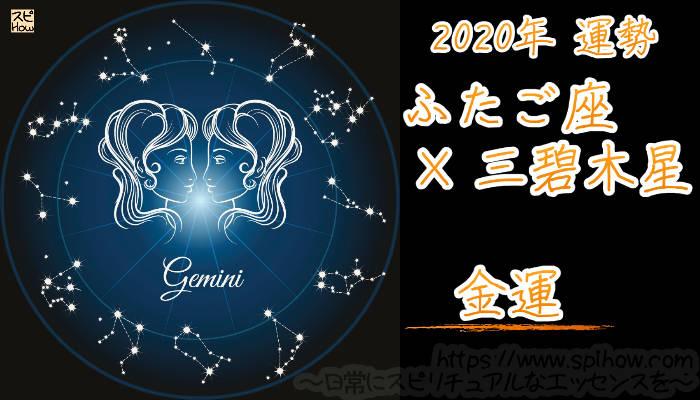 【金運】ふたご座×三碧木星【2020年】のアイキャッチ画像