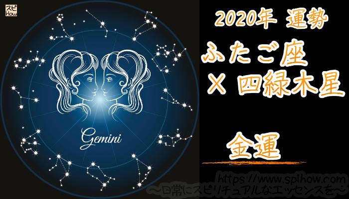 【金運】ふたご座×四緑木星【2020年】のアイキャッチ画像