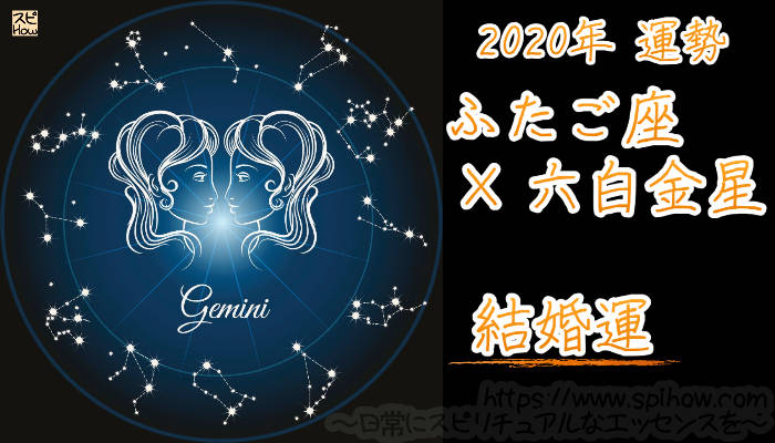 【結婚運】ふたご座×六白金星【2020年】のアイキャッチ画像