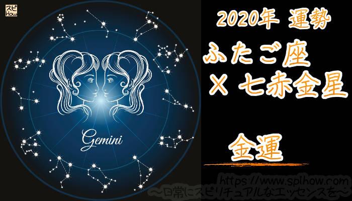 【金運】ふたご座×七赤金星【2020年】のアイキャッチ画像