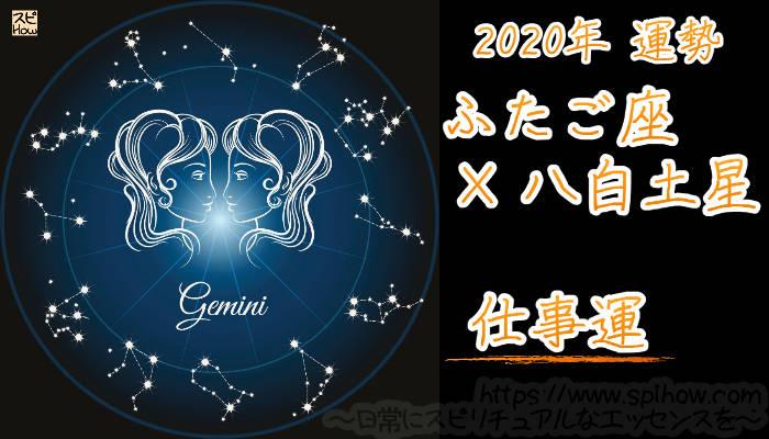 【仕事運】ふたご座×八白土星【2020年】のアイキャッチ画像