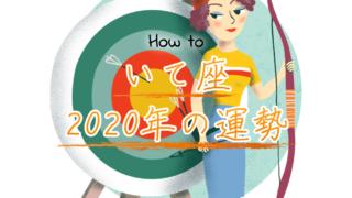 いて座の2020年の運勢!お金を有効に使って開運する方法のアイキャッチ画像