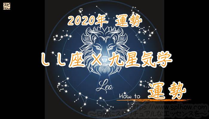 【しし座×九星気学】2020年の運勢を星占いと九星気学で知る方法のアイキャッチ画像
