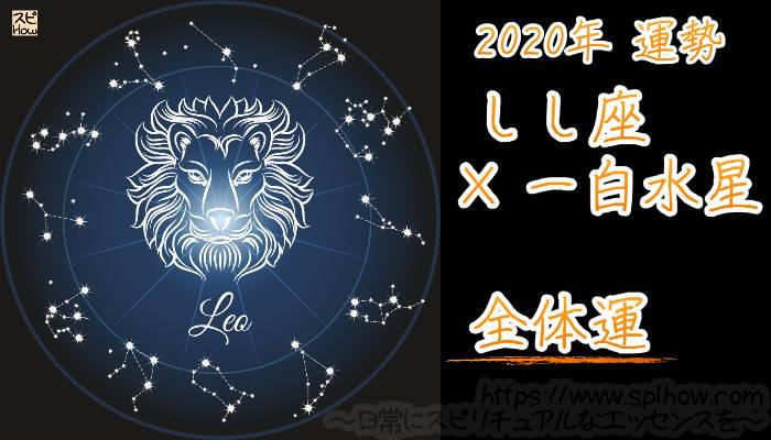 【全体運】しし座×一白水星【2020年】のアイキャッチ画像