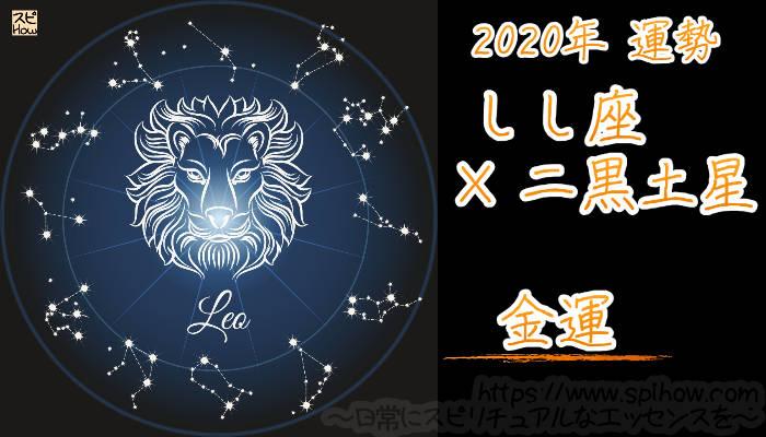 【金運】しし座×二黒土星【2020年】のアイキャッチ画像
