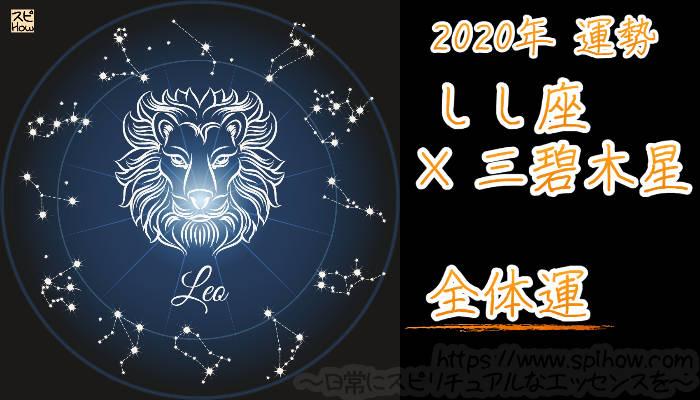 【全体運】しし座×三碧木星【2020年】のアイキャッチ画像