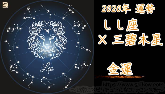 【金運】しし座×三碧木星【2020年】のアイキャッチ画像