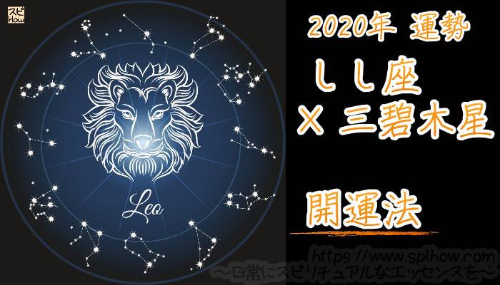 【開運アドバイス】しし座×三碧木星【2020年】のアイキャッチ画像