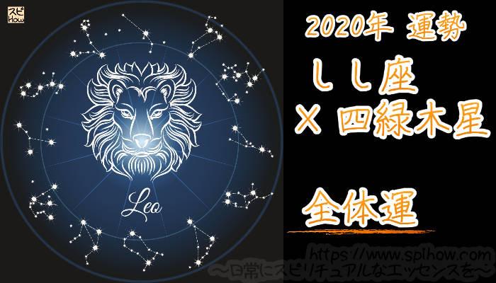 【全体運】しし座×四緑木星【2020年】のアイキャッチ画像
