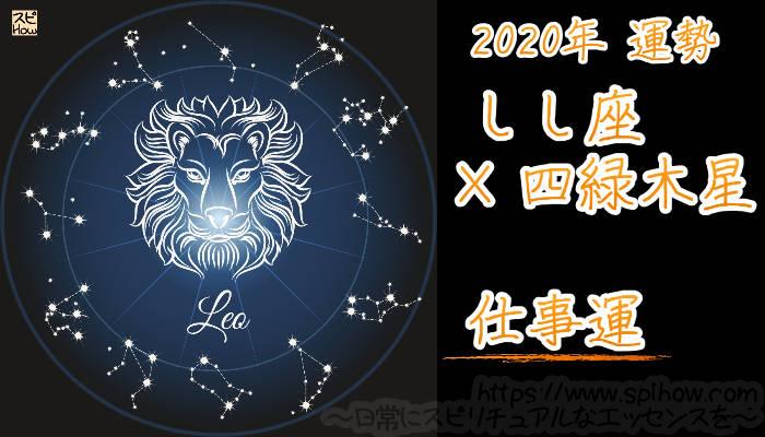 【仕事運】しし座×四緑木星【2020年】のアイキャッチ画像