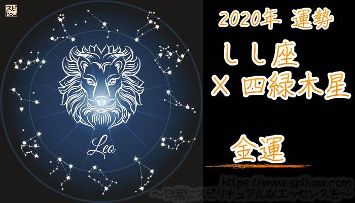 【金運】しし座×四緑木星【2020年】のアイキャッチ画像