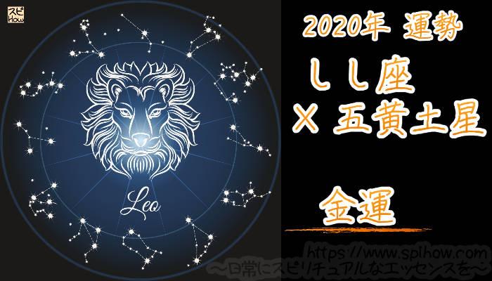 【金運】しし座×五黄土星【2020年】のアイキャッチ画像