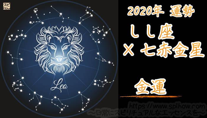 【金運】しし座×七赤金星【2020年】のアイキャッチ画像