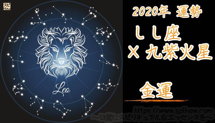 【金運】しし座×九紫火星【2020年】のアイキャッチ画像