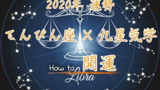 【てんびん座×九星気学】2020年の運勢を星占いと九星気学で知る方法のアイキャッチ画像