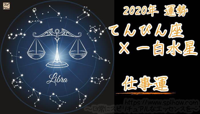 【仕事運】てんびん座×一白水星【2020年】のアイキャッチ画像