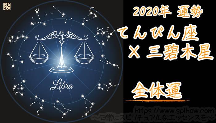 【全体運】てんびん座×三碧木星【2020年】のアイキャッチ画像