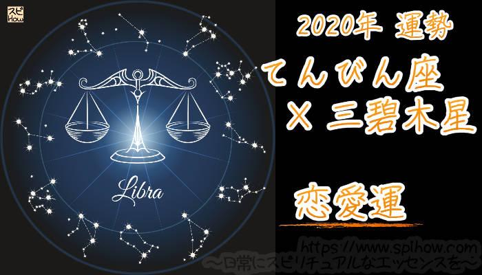 【恋愛運】てんびん座×三碧木星【2020年】のアイキャッチ画像