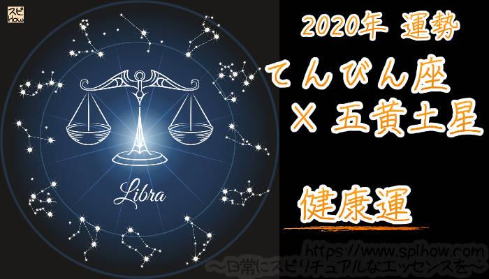【健康運】てんびん座×五黄土星【2020年】のアイキャッチ画像