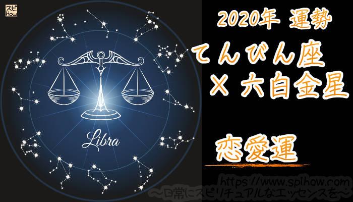 【恋愛運】てんびん座×六白金星【2020年】のアイキャッチ画像