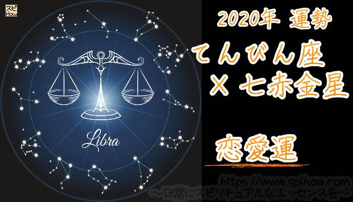 【恋愛運】てんびん座×七赤金星【2020年】のアイキャッチ画像
