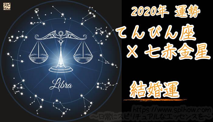 【結婚運】てんびん座×七赤金星【2020年】のアイキャッチ画像