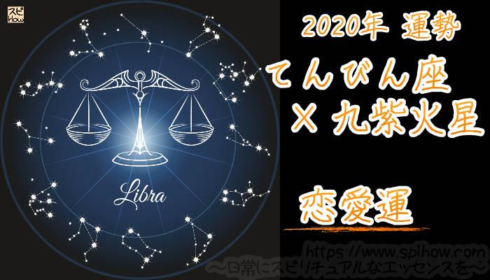 【恋愛運】てんびん座×九紫火星【2020年】のアイキャッチ画像