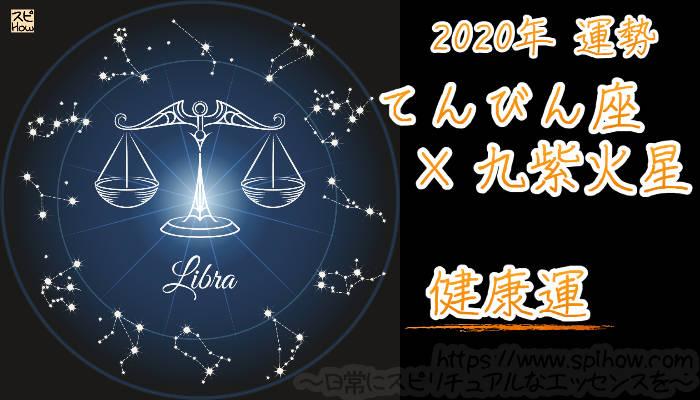 【健康運】てんびん座×九紫火星【2020年】のアイキャッチ画像
