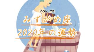 """みずがめ座の2020年の運勢!夢を現実にするために""""ひとり""""になり開運する方法のアイキャッチ画像"""