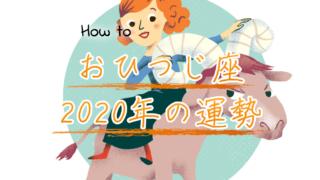 おひつじ座の2020年の運勢!「社会」を意識して動いて開運する方法のアイキャッチ画像