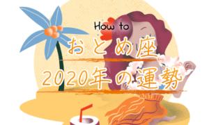 """おとめ座の2020年の運勢!理性よりも""""心""""で動くことで開運する方法のアイキャッチ画像"""