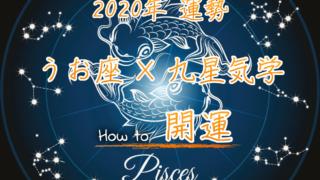 【うお座×九星気学】2020年の運勢を星占いと九星気学で知る方法のアイキャッチ画像