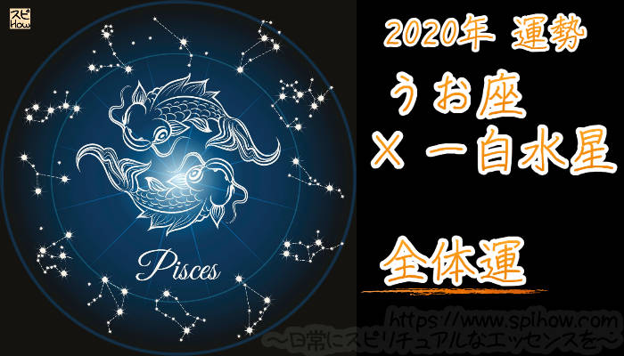 【全体運】うお座×一白水星【2020年】のアイキャッチ画像