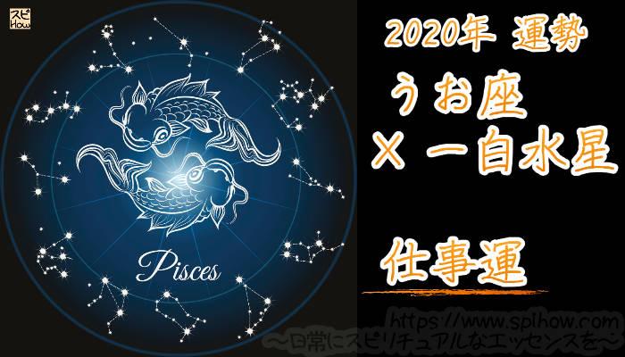 【仕事運】うお座×一白水星【2020年】のアイキャッチ画像