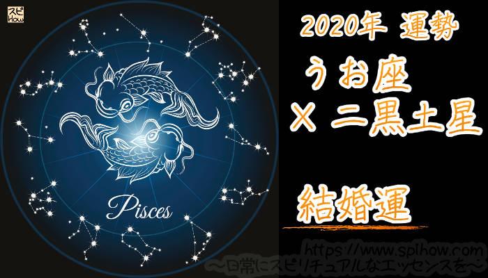 【結婚運】うお座×二黒土星【2020年】のアイキャッチ画像