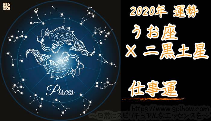 【仕事運】うお座×二黒土星【2020年】のアイキャッチ画像