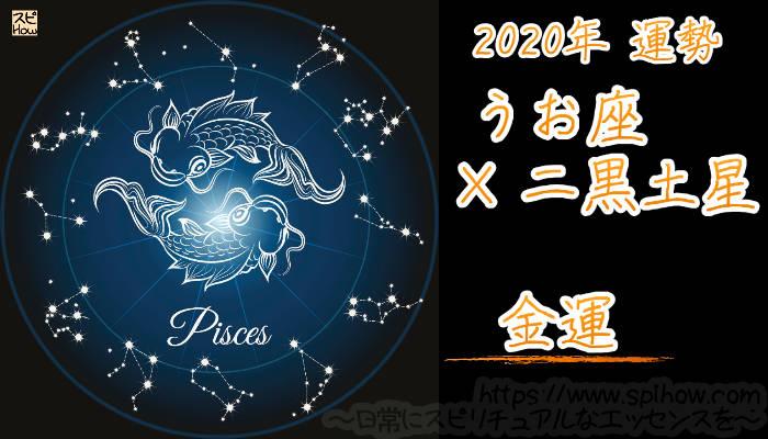 【金運】うお座×二黒土星【2020年】のアイキャッチ画像