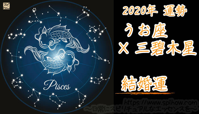 【結婚運】うお座×三碧木星【2020年】のアイキャッチ画像