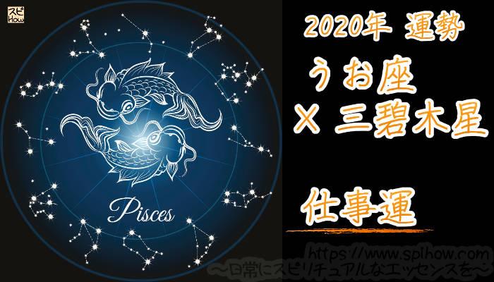 【仕事運】うお座×三碧木星【2020年】のアイキャッチ画像