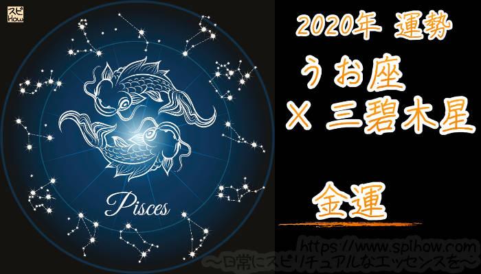 【金運】うお座×三碧木星【2020年】のアイキャッチ画像