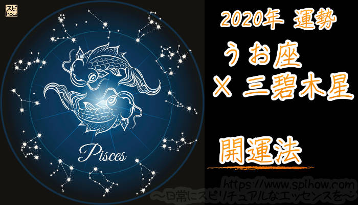【開運アドバイス】うお座×三碧木星【2020年】のアイキャッチ画像